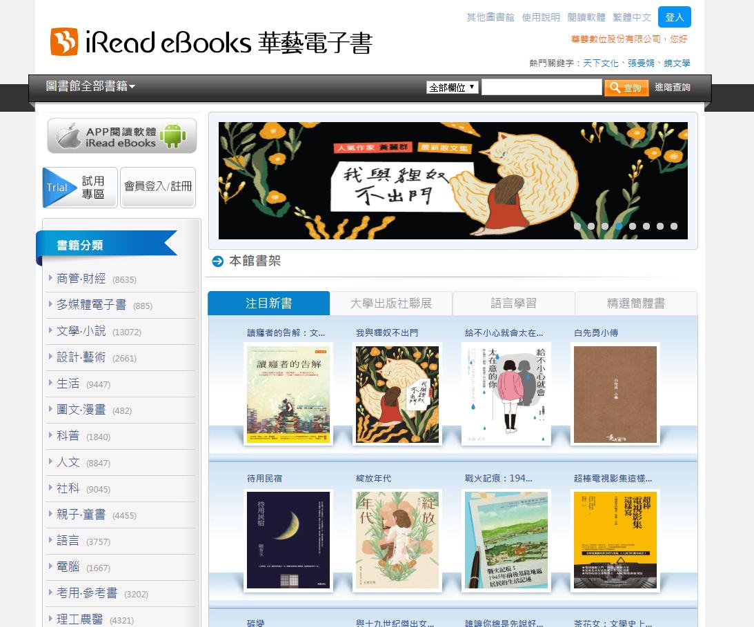 iread-ebooks.png